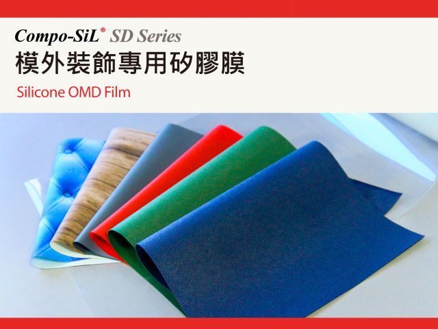 Compo-SiL® SD Series : Silicone OMD Film